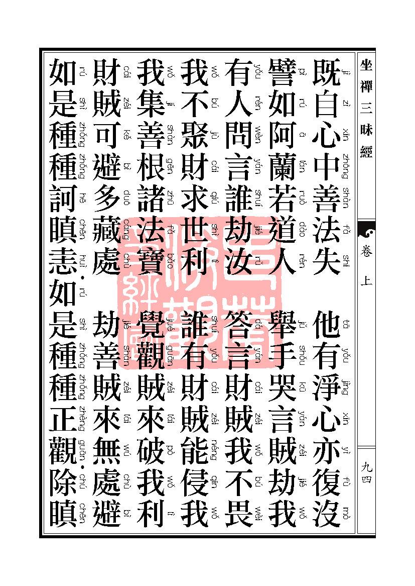 坐禅三昧�卷上_页面_055.jpg