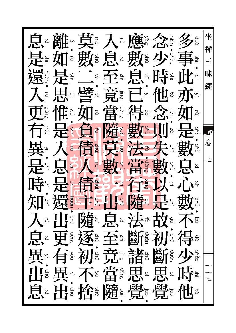 坐禅三昧�卷上_页面_073.jpg