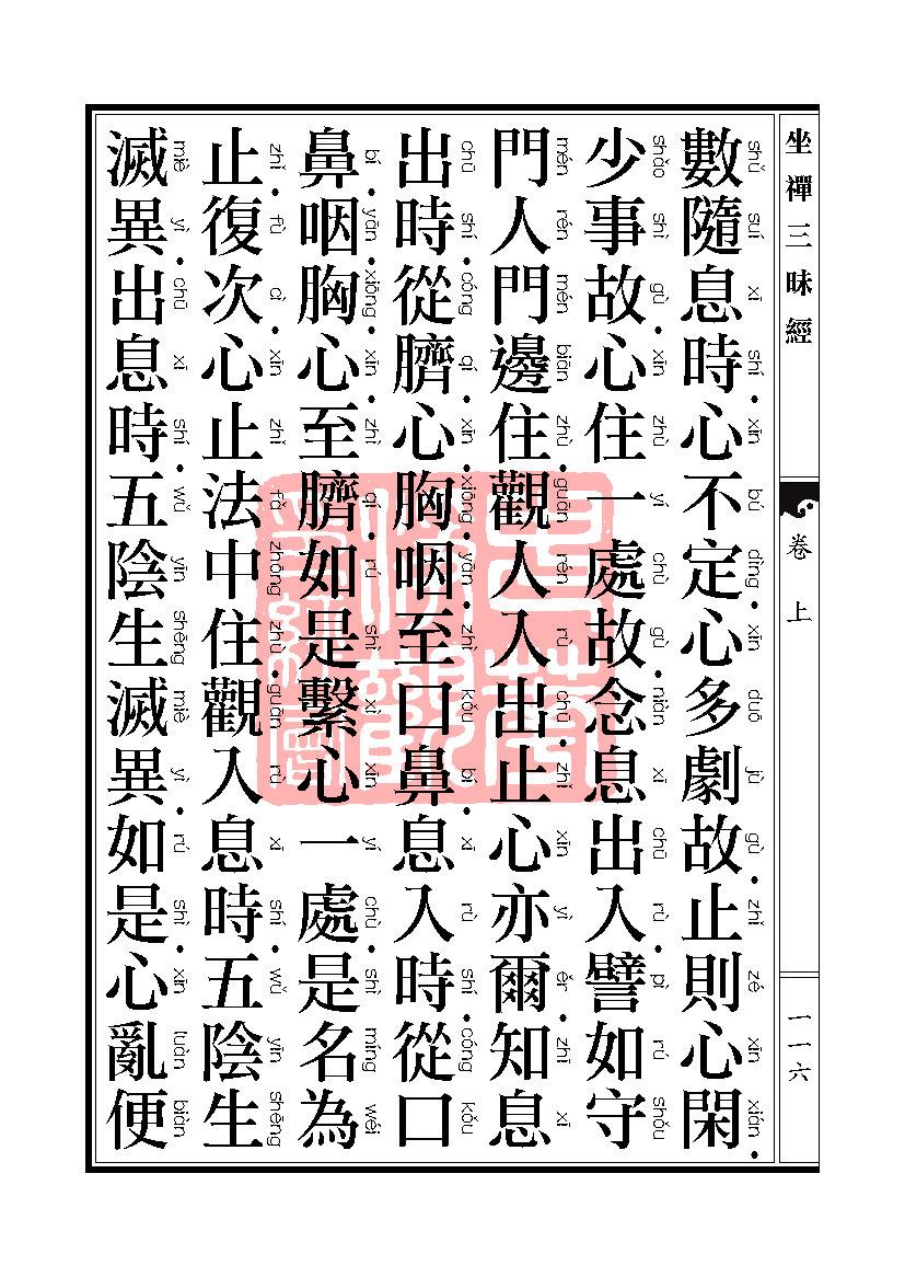 坐禅三昧�卷上_页面_077.jpg