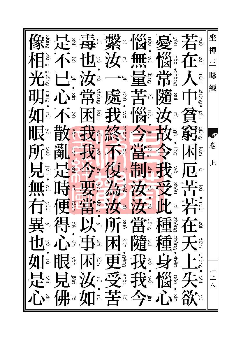 坐禅三昧�卷上_页面_089.jpg