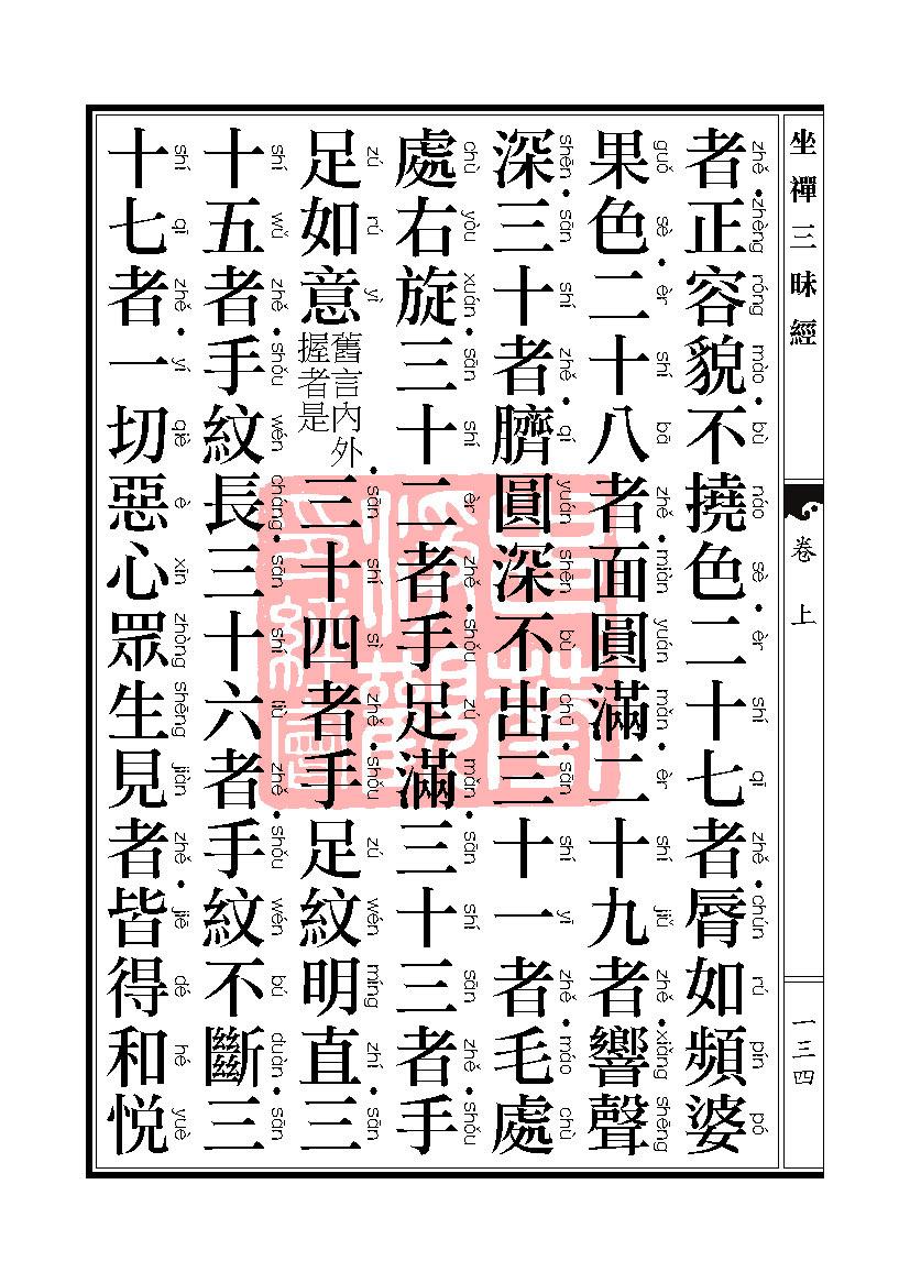 坐禅三昧�卷上_页面_095.jpg