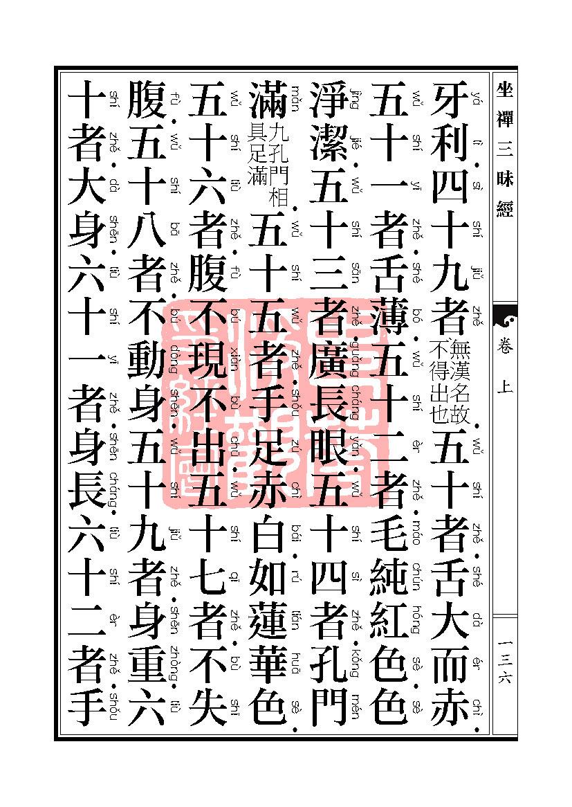 坐禅三昧�卷上_页面_097.jpg