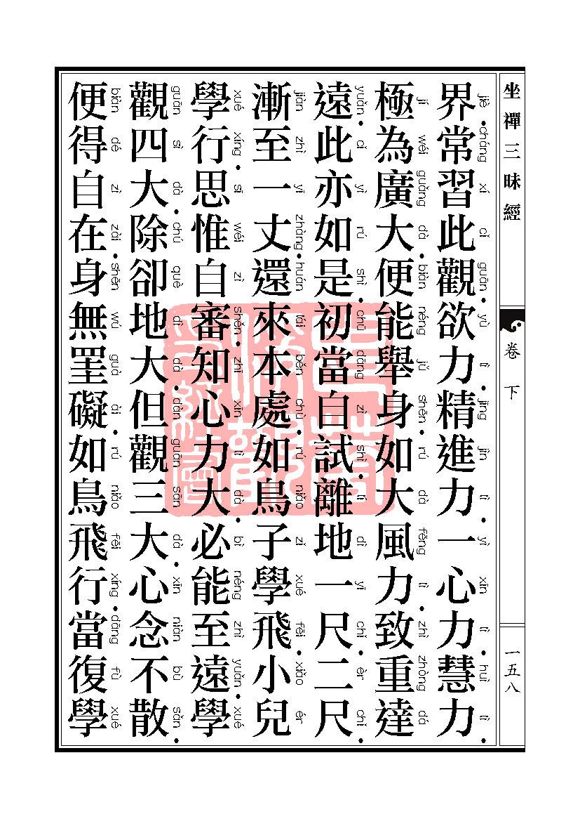 坐禅三昧�卷下_页面_014.jpg