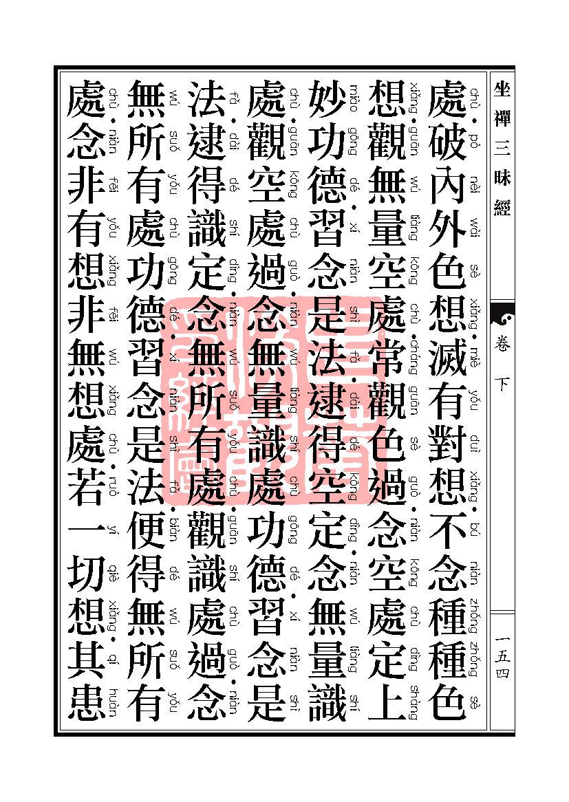 坐禅三昧�卷下_页面_010.jpg