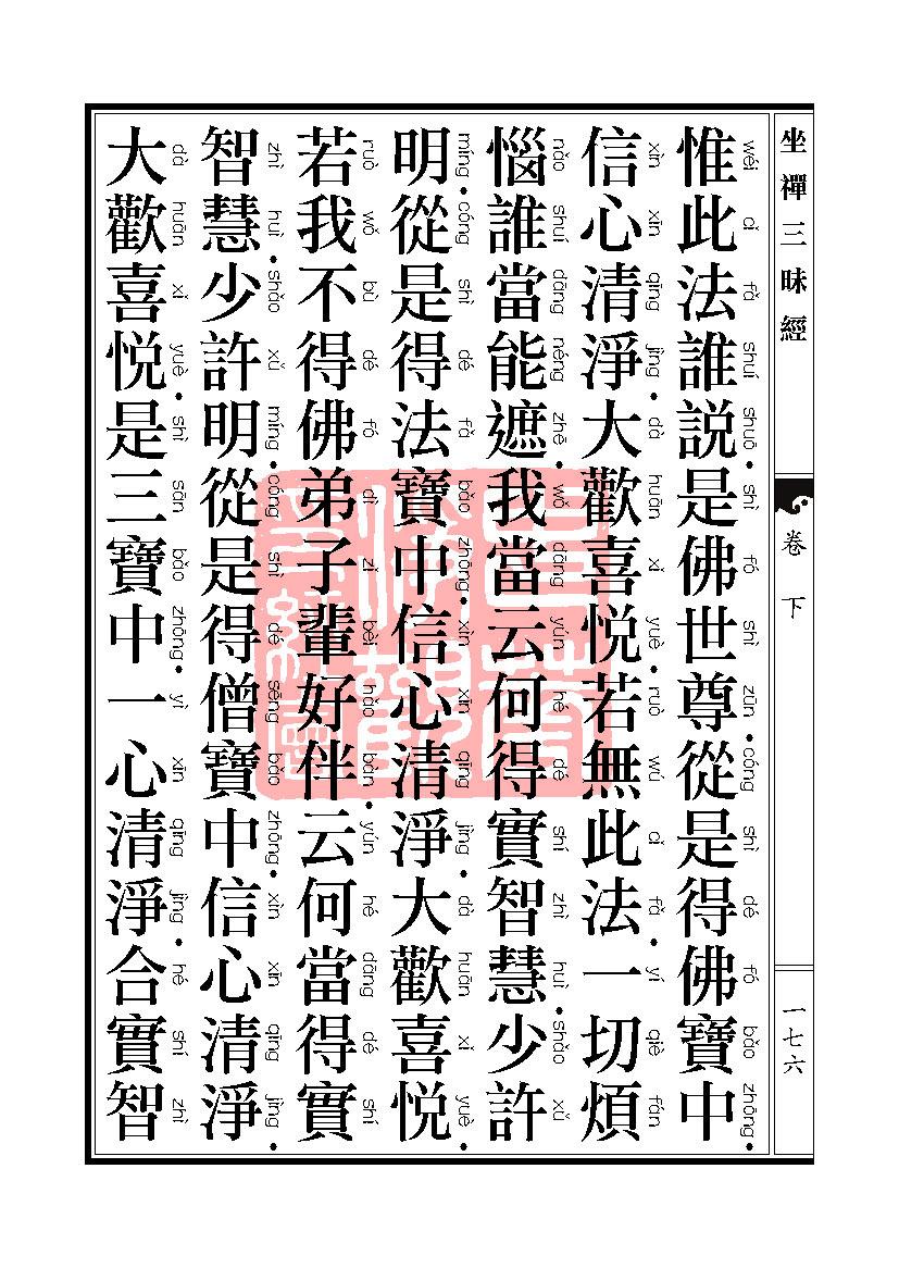 坐禅三昧�卷下_页面_032.jpg