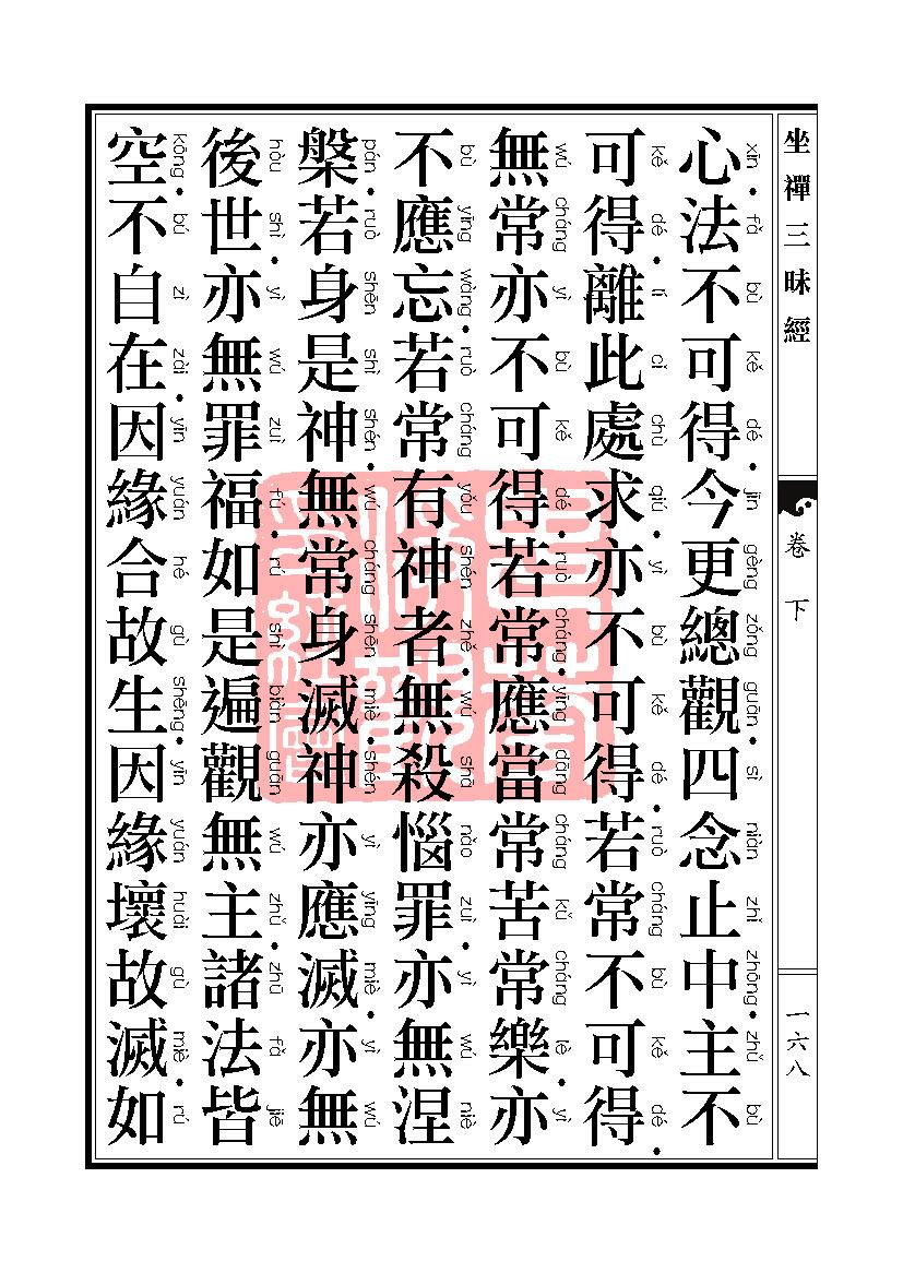 坐禅三昧�卷下_页面_024.jpg