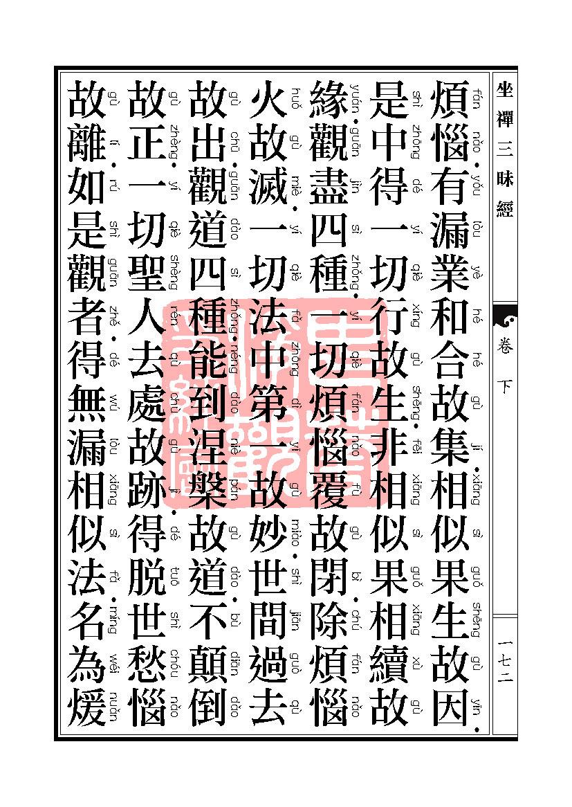 坐禅三昧�卷下_页面_028.jpg
