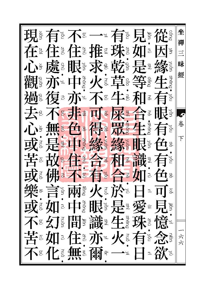 坐禅三昧�卷下_页面_022.jpg