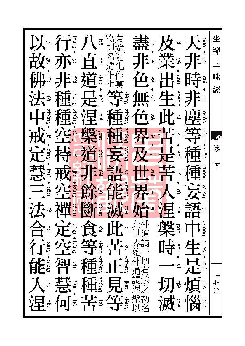 坐禅三昧�卷下_页面_026.jpg
