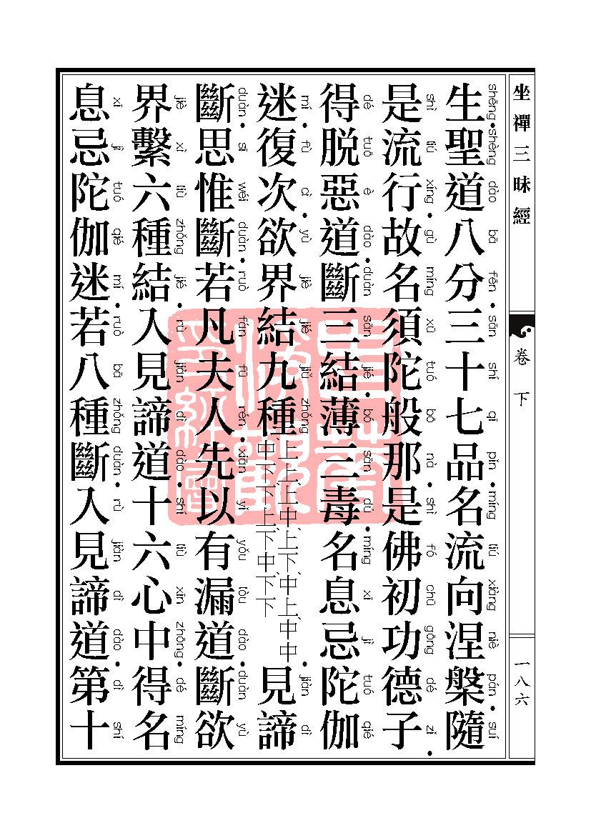 坐禅三昧�卷下_页面_042.jpg