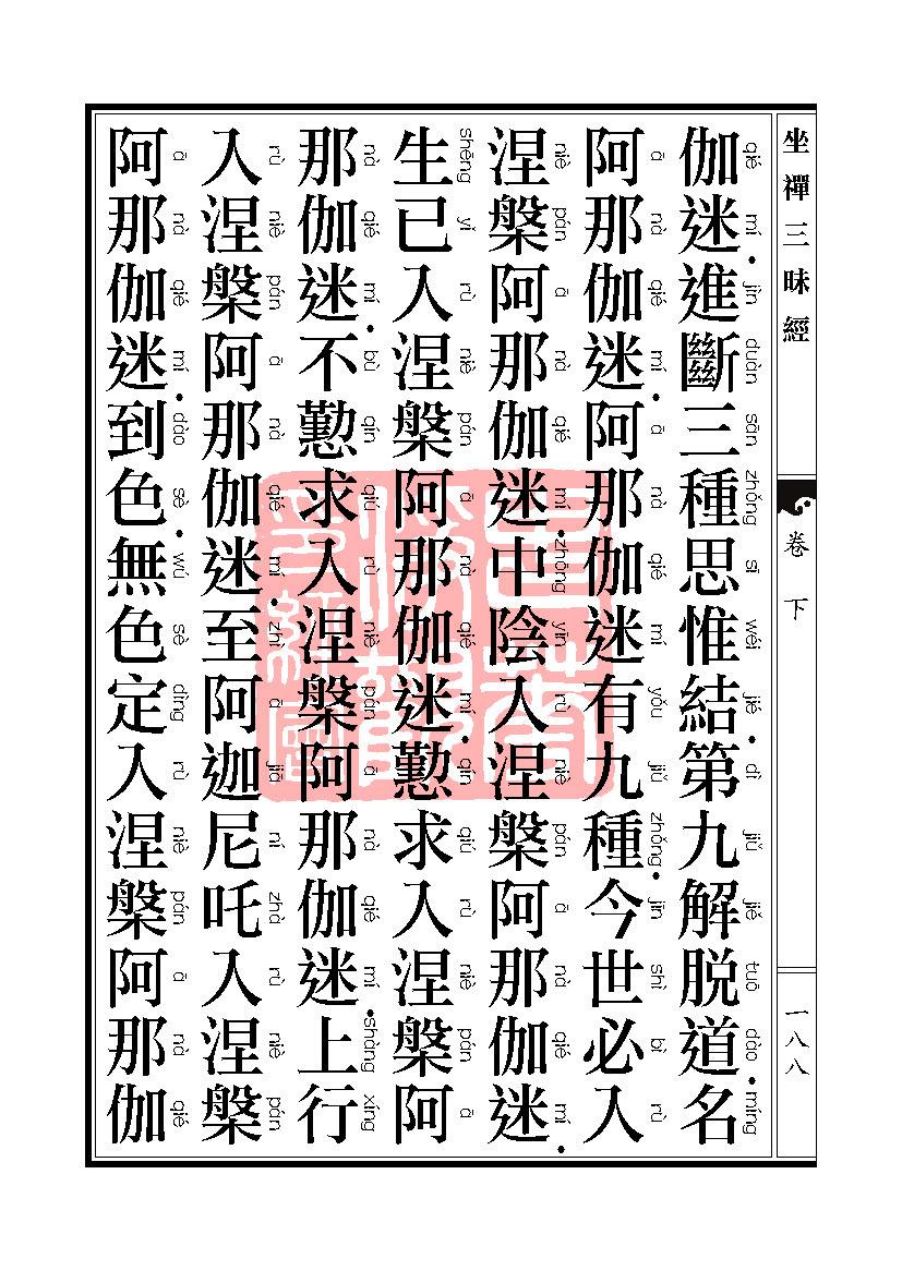 坐禅三昧�卷下_页面_044.jpg