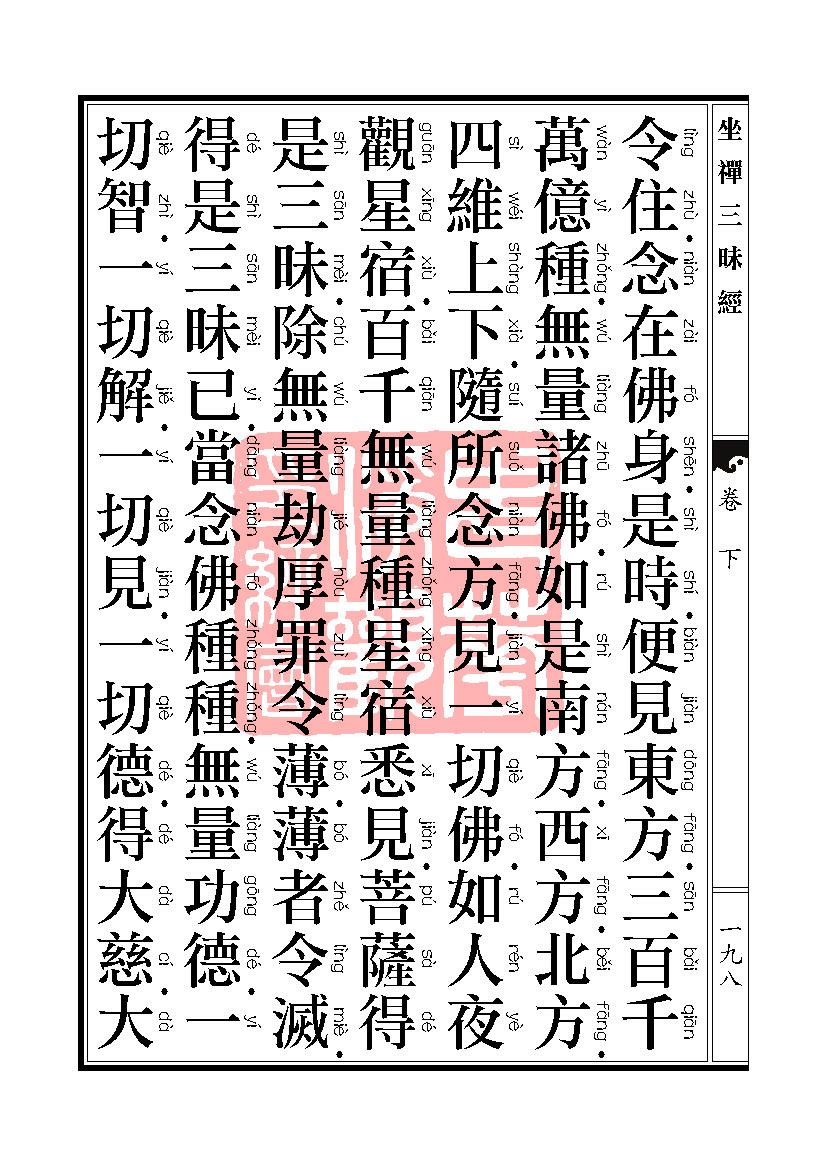 坐禅三昧�卷下_页面_054.jpg