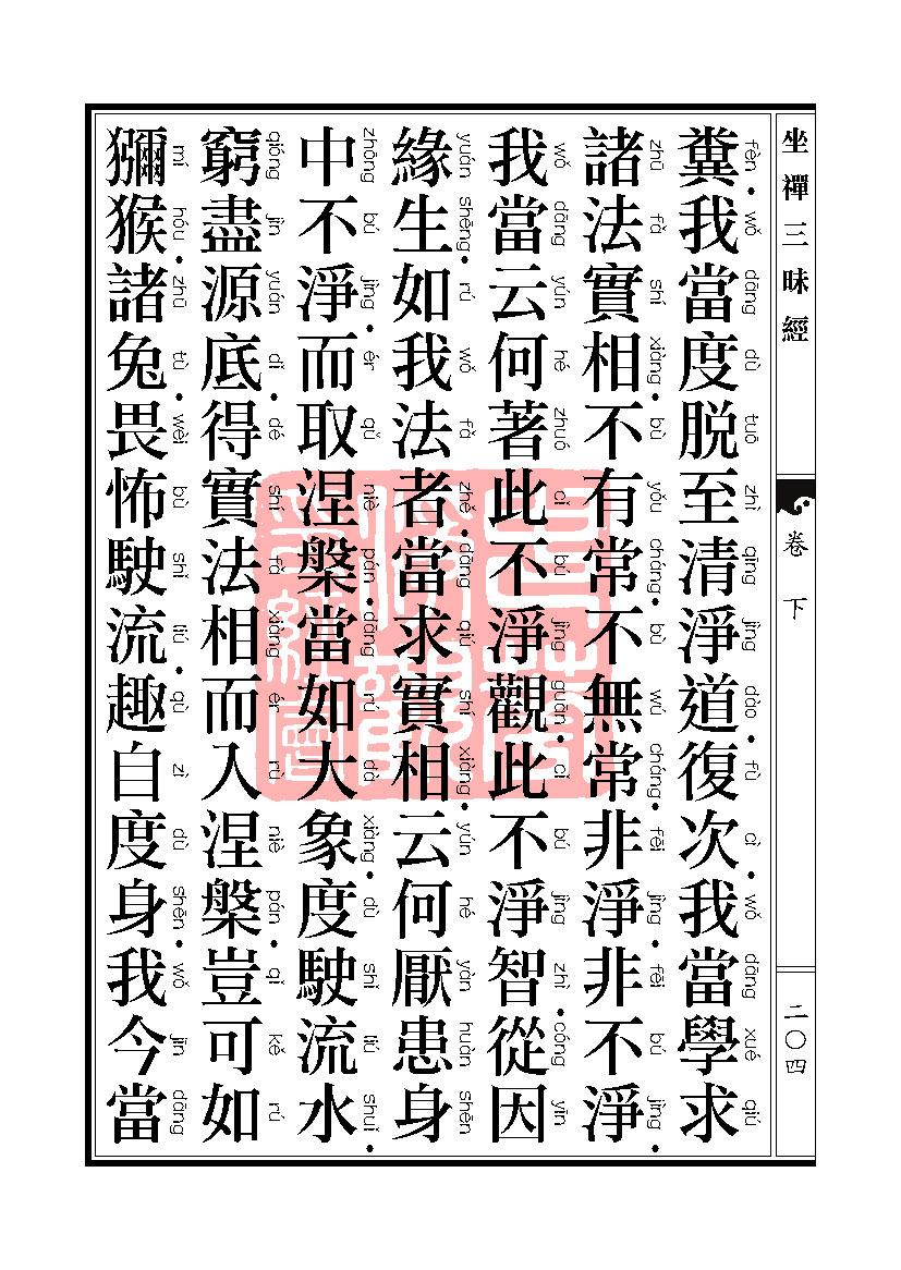 坐禅三昧�卷下_页面_060.jpg