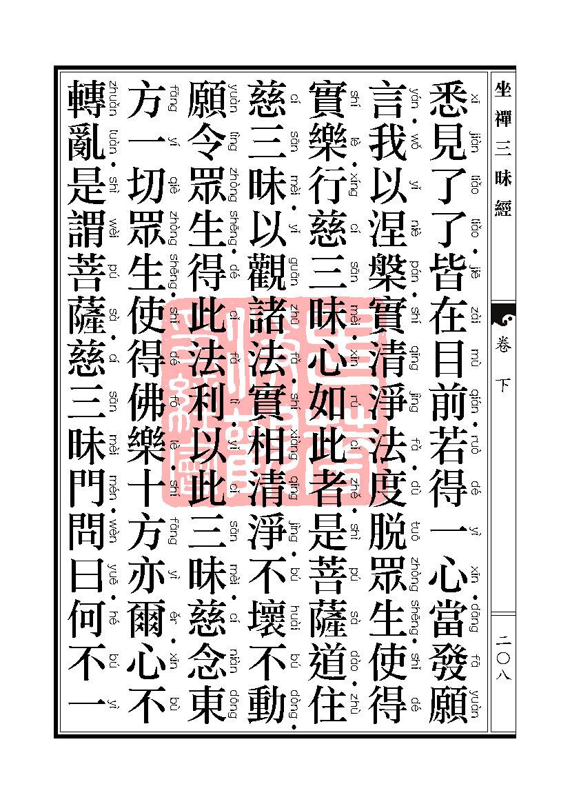 坐禅三昧�卷下_页面_064.jpg