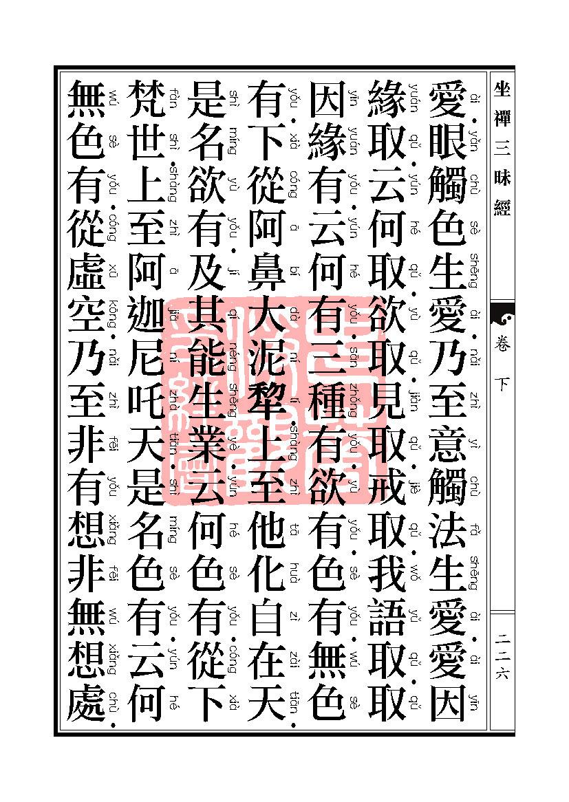 坐禅三昧�卷下_页面_082.jpg