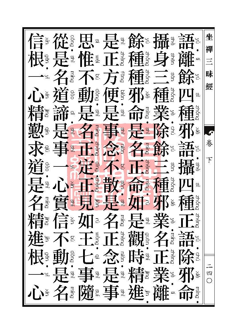 坐禅三昧�卷下_页面_096.jpg