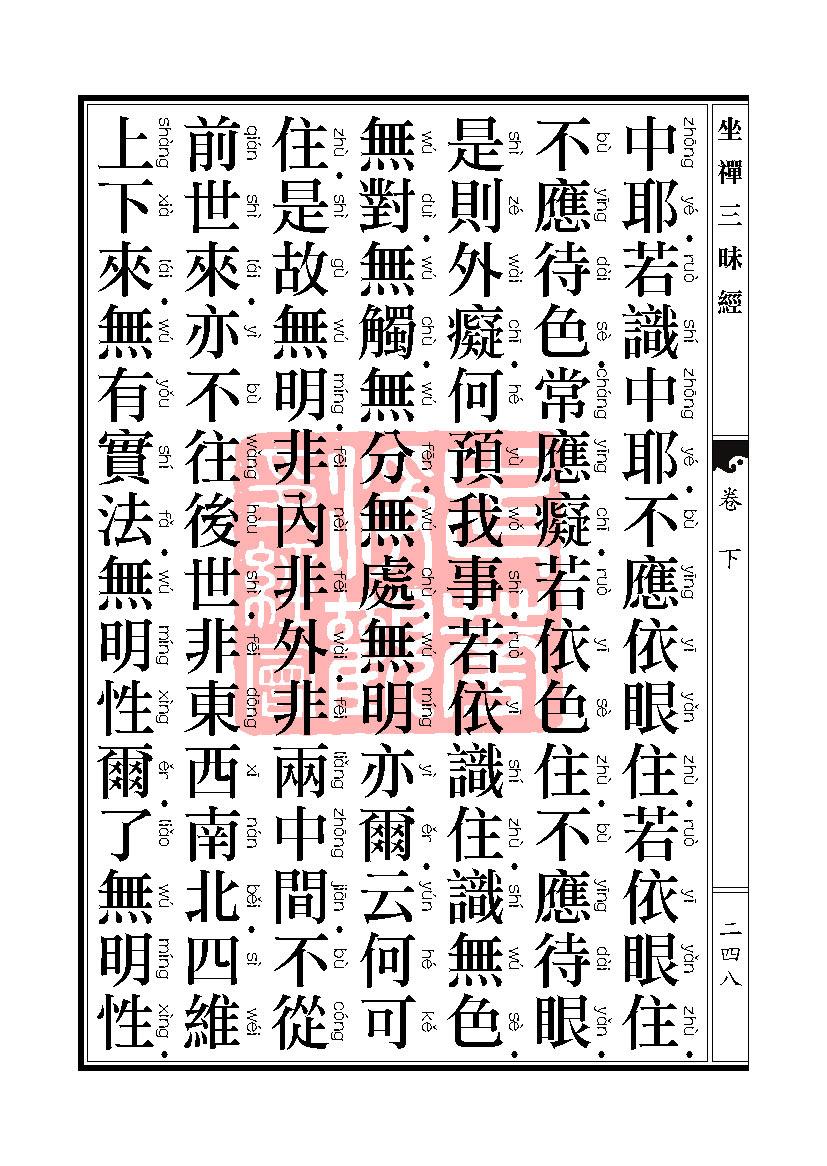 坐禅三昧�卷下_页面_104.jpg