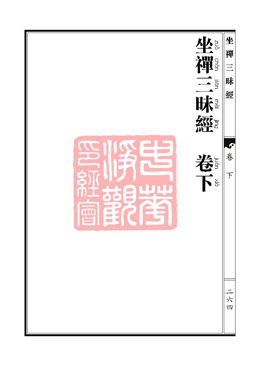 坐禅三昧�卷下_页面_120.jpg