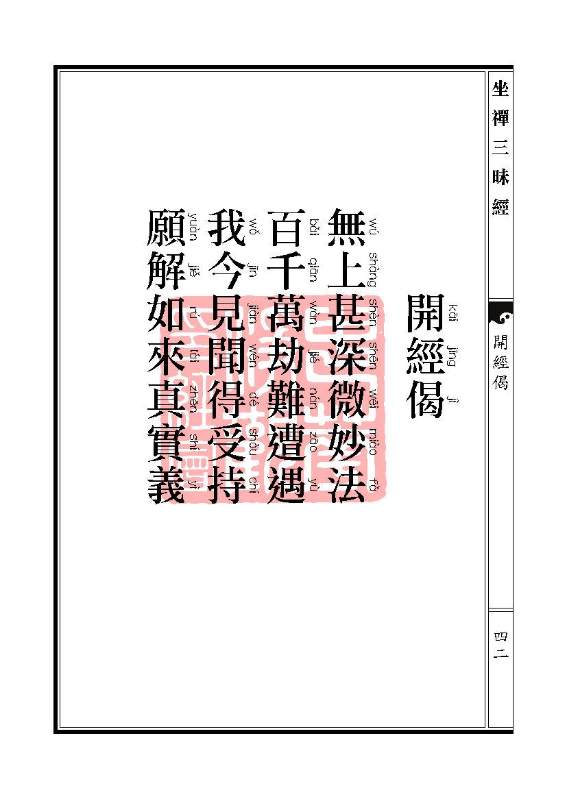 坐禅三昧�卷上_页面_003.jpg