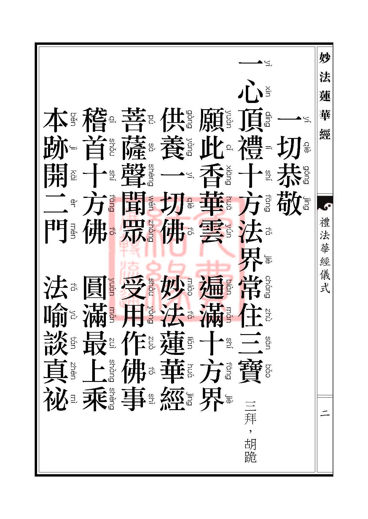 Book_FHJ_HK-A6-PY_Web_页面_002.jpg