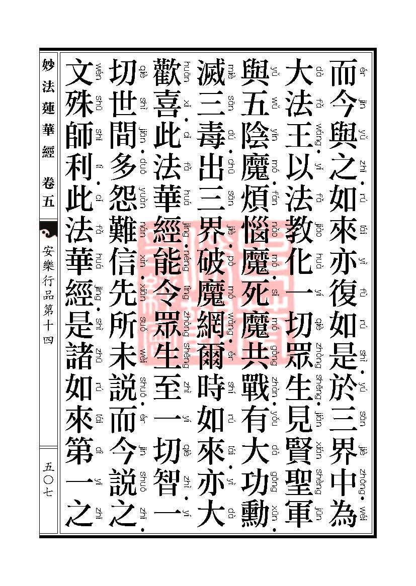 Book_FHJ_HK-A6-PY_Web_页面_507.jpg