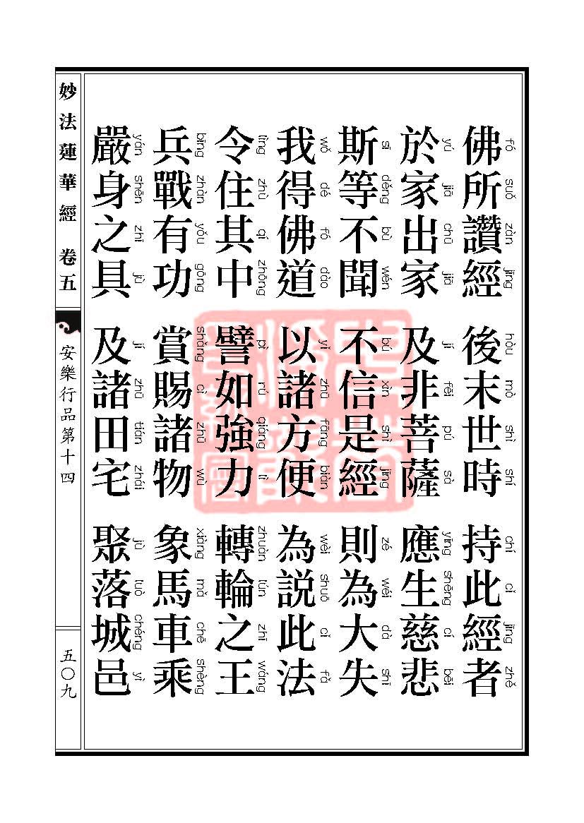 Book_FHJ_HK-A6-PY_Web_页面_509.jpg